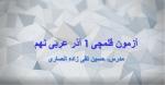 حل تصویری آزمون عربی نهم قلمچی 1 آذر 18